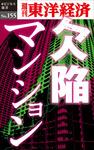 欠陥マンション―週刊東洋経済eビジネス新書No.155-電子書籍