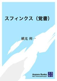 スフィンクス(覚書)-電子書籍