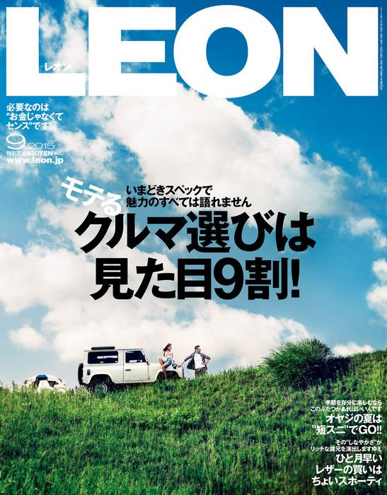 LEON 2015年 09月号拡大写真