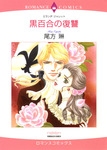 黒百合の復讐-電子書籍