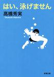はい、泳げません-電子書籍