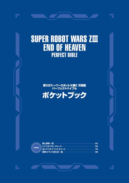 第3次スーパーロボット大戦Z 天獄篇 パーフェクトバイブル ポケットブック拡大写真