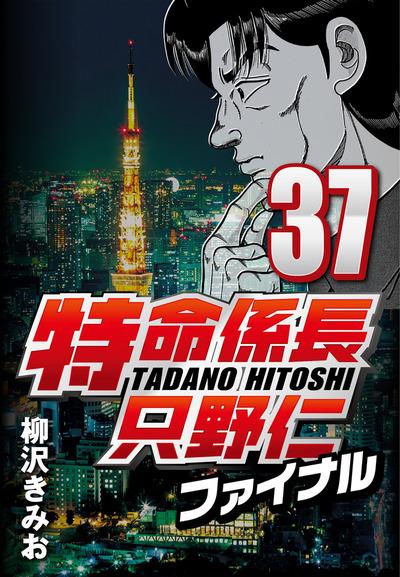 特命係長只野仁ファイナル 37-電子書籍