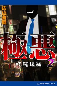 極悪(2) 修羅場編
