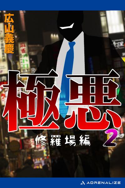 極悪(2) 修羅場編-電子書籍