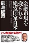 金融市場を操られる絶望国家・日本-電子書籍
