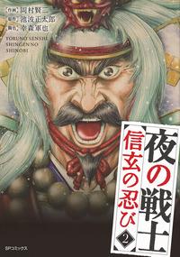 夜の戦士~信玄の忍び~ 2-電子書籍