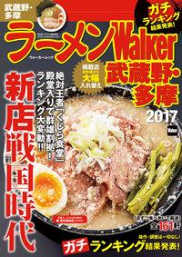 ラーメンWalker武蔵野・多摩2017-電子書籍