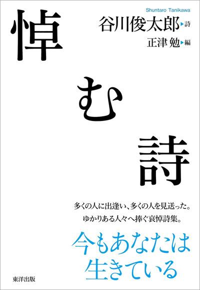 悼む詩-電子書籍