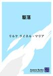 駆落-電子書籍