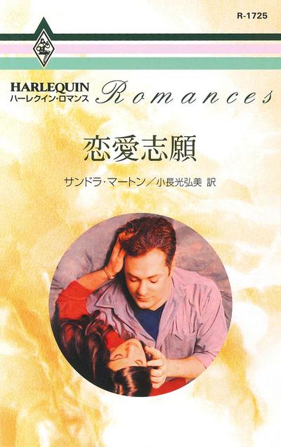 恋愛志願-電子書籍