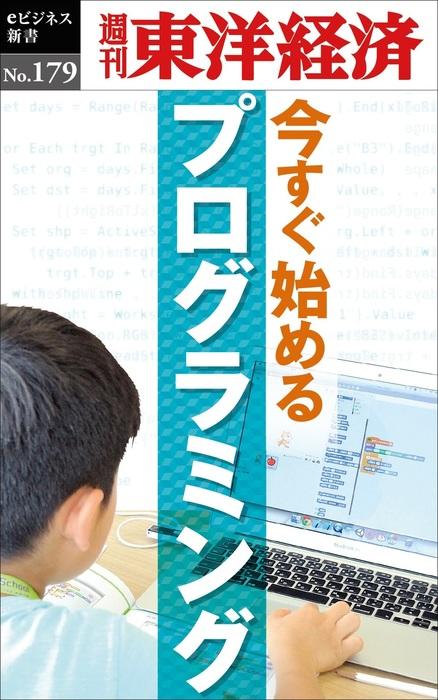 今すぐ始めるプログラミング―週刊東洋経済eビジネス新書No.179拡大写真