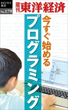 今すぐ始めるプログラミング―週刊東洋経済eビジネス新書No.179