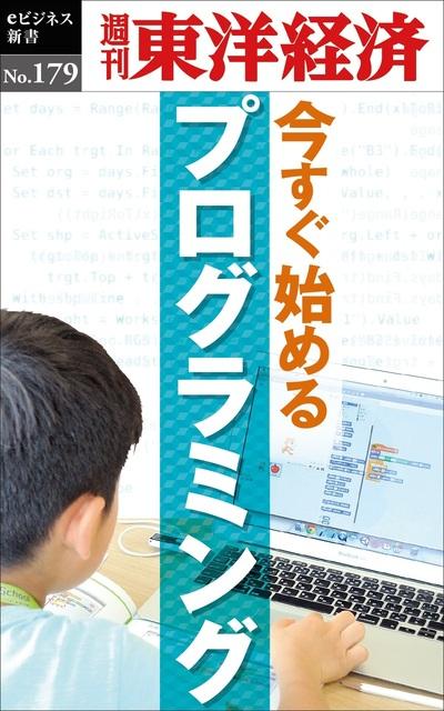 今すぐ始めるプログラミング―週刊東洋経済eビジネス新書No.179-電子書籍