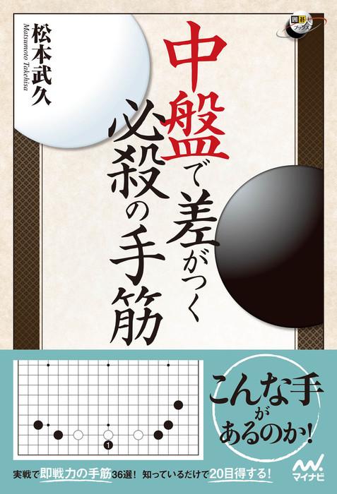 中盤で差がつく必殺の手筋-電子書籍-拡大画像