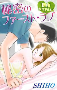 Love Silky 秘密のファースト・ラブ-電子書籍