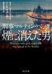 煙に消えた男 刑事マルティン・ベック-電子書籍