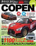 ハイパーレブ Vol.216 ダイハツ・コペン No.6-電子書籍
