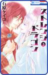 【プチララ】ストレンジ ドラゴン story09-電子書籍