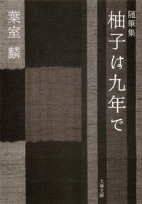 随筆集 柚子は九年で-電子書籍