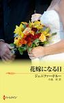 花嫁になる日-電子書籍
