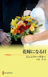 花嫁になる日