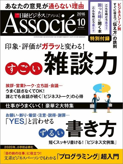 日経ビジネスアソシエ 2016年 10月号 [雑誌]-電子書籍-拡大画像