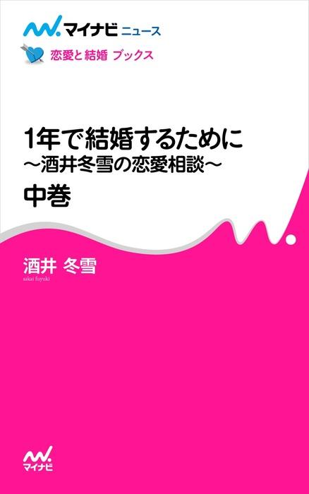 1年で結婚するために~酒井冬雪の恋愛相談~ 中巻-電子書籍-拡大画像