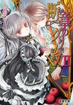 断章のグリムXVII 白雪姫・下-電子書籍