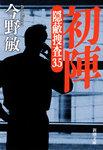 初陣―隠蔽捜査3.5―-電子書籍