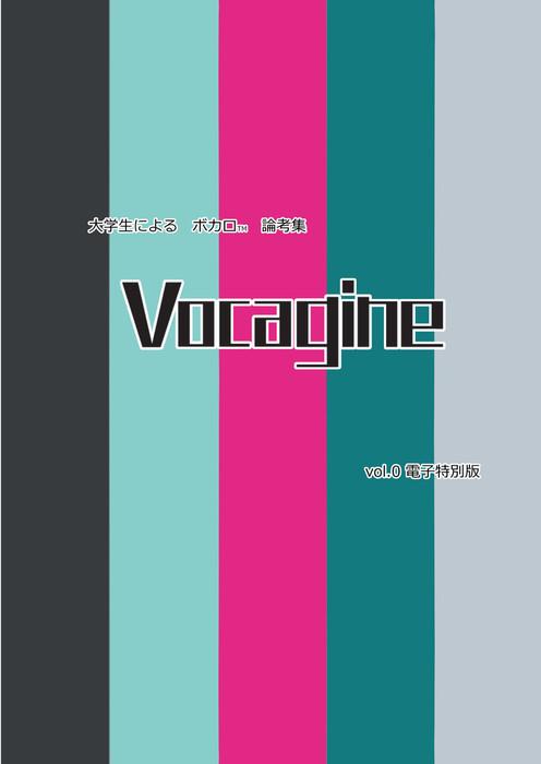 Vocagine vol.0 電子特別版-電子書籍-拡大画像