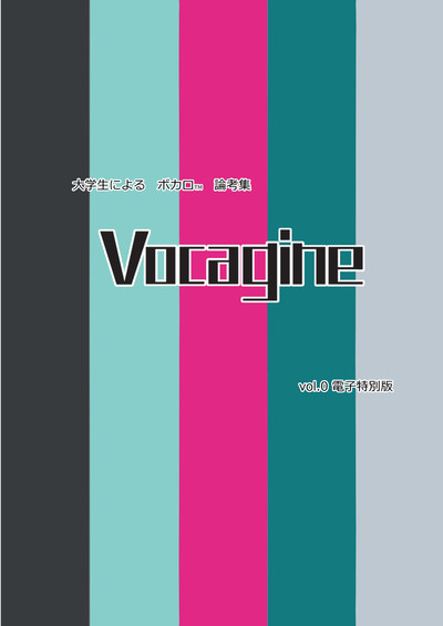 Vocagine vol.0 電子特別版-電子書籍