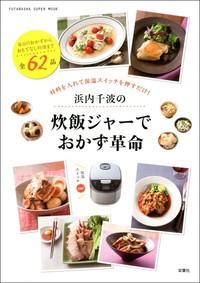 浜内千波の炊飯ジャーでおかず革命-電子書籍