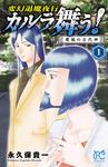 変幻退魔夜行 カルラ舞う! 葛城の古代神 1-電子書籍