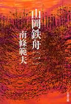 山岡鉄舟(文春文庫)