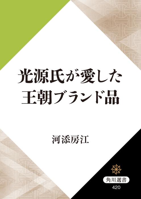光源氏が愛した王朝ブランド品-電子書籍-拡大画像