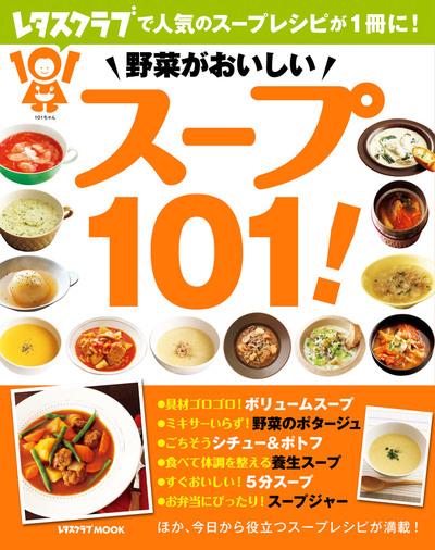 野菜がおいしい スープ101!-電子書籍