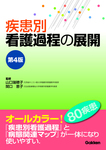 疾患別看護過程の展開 第4版-電子書籍
