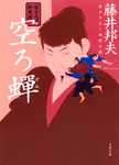秋山久蔵御用控 空ろ蝉(うつろぜみ)-電子書籍