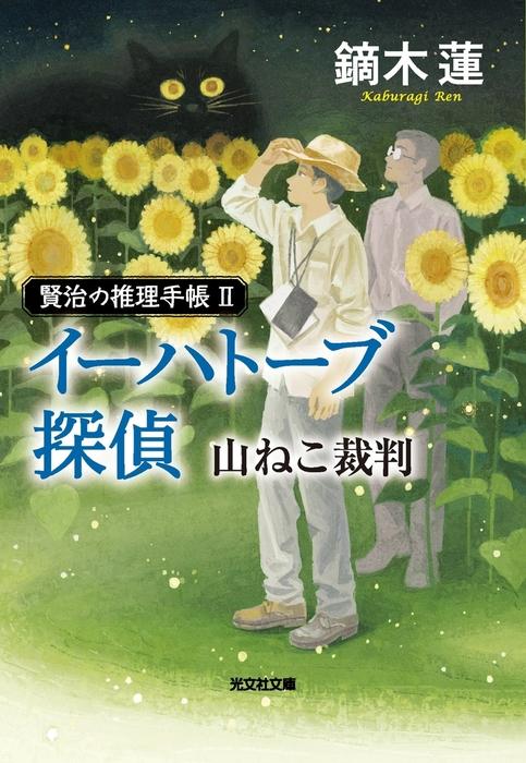 イーハトーブ探偵 山ねこ裁判~賢治の推理手帳II~拡大写真
