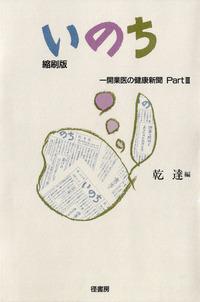 いのち〔縮刷版〕パート3-電子書籍