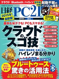 日経PC21 (ピーシーニジュウイチ) 2015年 03月号 [雑誌]