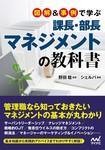 図解&事例で学ぶ課長・部長マネジメントの教科書-電子書籍