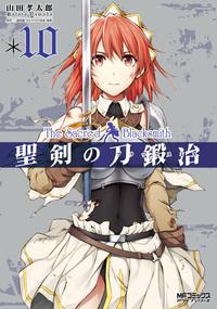 聖剣の刀鍛冶(ブラックスミス) 10