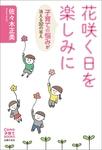 花咲く日を楽しみに 子育ての悩みが消える32の答え-電子書籍