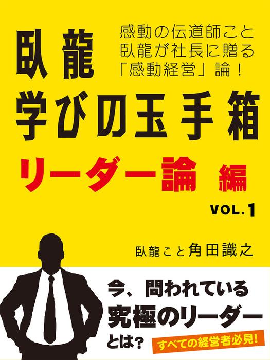 臥龍学びの玉手箱 リーダー論編 VOL.1拡大写真