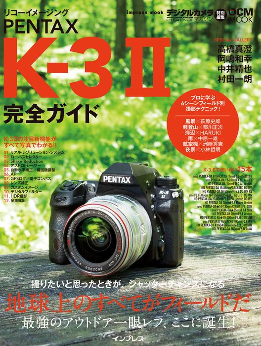 リコーイメージング PENTAX K-3 II完全ガイド拡大写真