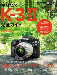 リコーイメージング PENTAX K-3 II完全ガイド-電子書籍