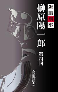 退職刑事 榊原陽一郎 第四回-電子書籍