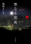 聖なる黒夜(上)-電子書籍